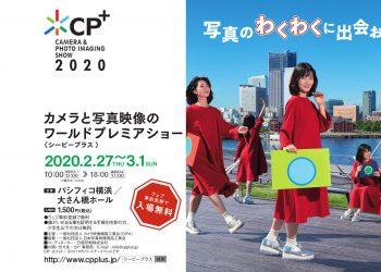 cp-plus-2020-coronavirus-annulation-01-1500px