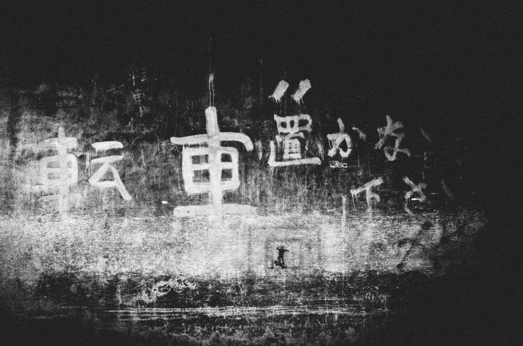 Wall (壁)