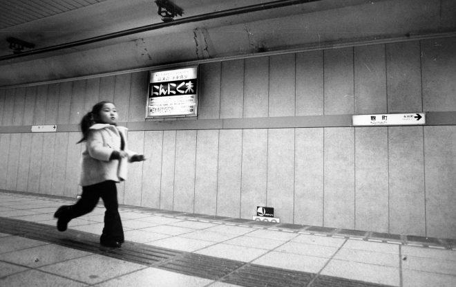 fillette metro